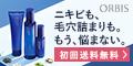 【オルビス】クリアトライアルセット