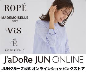 メンズ・レディースファッション『ジャドール ジュン オンライン』