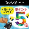今なら最大6ヶ月無料!</font>Yahoo!プレミアム