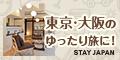 日本初の安心・安全民泊サイト 『STAY JAPAN』