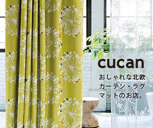 北欧インテリア【cucan クーカン】