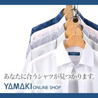 紳士Yシャツ専門店【ワイシャツの山喜】
