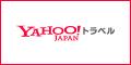 Yahoo!トラベル&Yahoo!ビジネストラベル