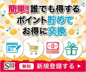 【SBIポイント】無料登録