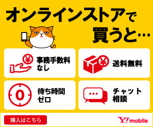【Y!mobile】ワイモバイルオンラインストア