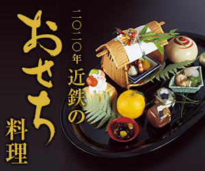 近鉄百貨店インターネットショップ【近鉄のおせち料理】