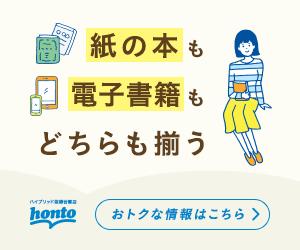 書籍と電子書籍のハイブリッド型総合書店【honto】