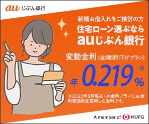 じぶん銀行住宅ローンの金利が業界トップクラスの低金利!じぶん銀行住宅ローン