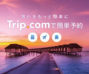 Trip.com(シートリップ)
