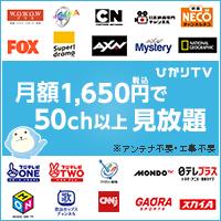 ひかりTV(2ねん割)