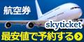 【skyticket.jp】国内/海外航空券予約サイト