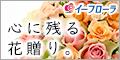 生花店をインターネットで結んだ『イーフローラ』