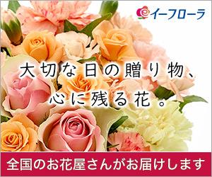 全国お花屋さんネットワーク「イーフローラ」