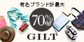 ギルト(商品購入)