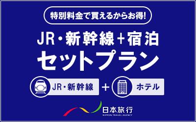 東京から徳山 時刻表(JR東海道新幹線) - NAVITIME