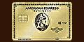 アメリカン・エキスプレス・ビジネス・ゴールド・カード(法人)