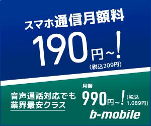 b-mobile