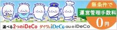 ザイ・オンラインおすすめのideco!大和証券の公式サイトはこちら