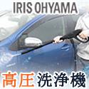 アイリスオーヤマの公式ショッピングサイト【アイリスプラザ】