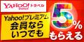 Yahoo!トラベル【人気ホテル・旅館の半額セール】