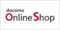 docomo Online Shop(docomo select・オプション品)