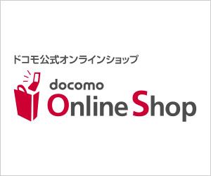 docomo Online Shop<オプション品>