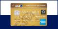 ANA アメリカン・エキスプレス・ゴールド・カードのポイント対象リンク