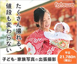 fotowa(フォトワ)出張撮影マッチングサービス