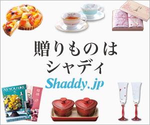【シャディ公式】内祝や、お返しも!ギフト専門店シャディギフトモール