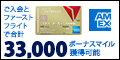 デルタ スカイマイル アメリカン・エキスプレス・ゴールド・カード