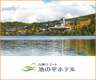 長野県白樺湖のリゾートホテル