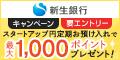 【口座開設】新生銀行