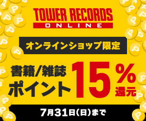TOWER RECORDS ONLINE(タワーレコード)