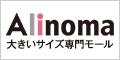 大きいサイズ専門モール Alinoma(アリノマ)
