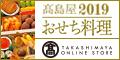 高島屋オンラインストア【おせち料理 2019】