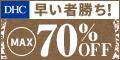 【DHC】70%OFFキャンペーン実施中!