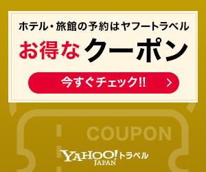Yahoo!トラベルの画像