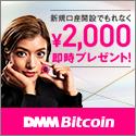 DMM Bitcoinのポイント対象リンク