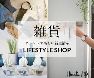 インテリア・雑貨『Hinata Life』