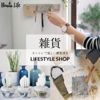 暮らしを豊かにするインテリアや雑貨SHOP【Hinata Life】