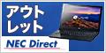 NEC Direct(NECダイレク..