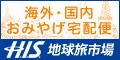 【H.I.S.地球旅市場】海外・国内おみやげ販売