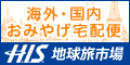 【HIS地球旅市場】海外・国内おみやげ販売