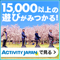 【アクティビティジャパン】遊び・体験・レジャーの予約サイト