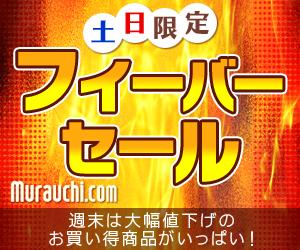 murauchi.com(ムラウチドットコム)