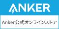 Anker 公式オンラインストア