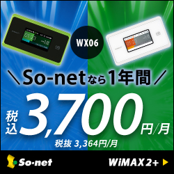 So-net モバイル WiMAX 2+ 新規回線申込