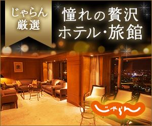 【じゃらんnet】ホテル・宿予約