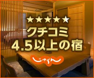 ★ホテル・宿予約サイト「じゃらんnet」