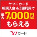 ヤフーカード(Yahoo! JAPANカード)